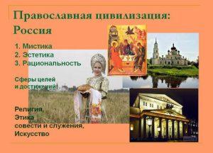 Pravoslavnaja-tsivilizatsija09-533x385
